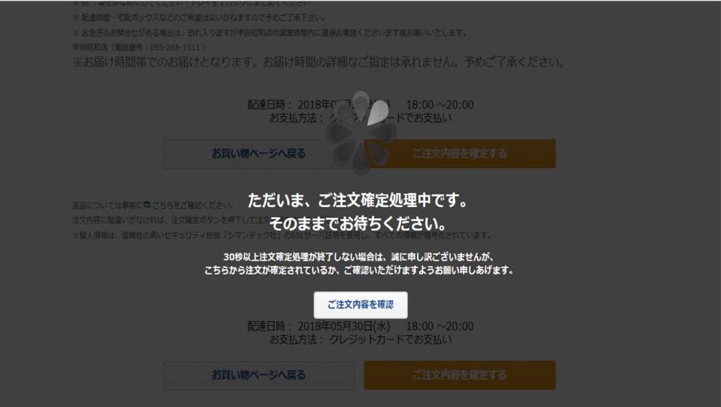 イトーヨーカドーネットスーパー購入画面8