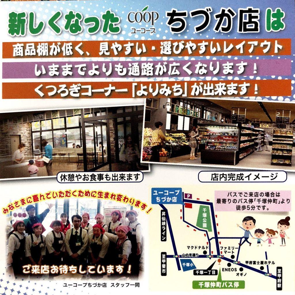 コープちづか店リニューアルハガキ画像1