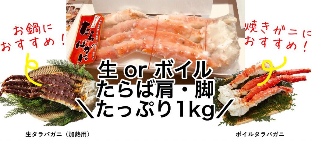 生orボイル タラバガニ 脚・肩 1kg、生はお鍋におすすめ!ボイルは焼きガニにおすすめ!