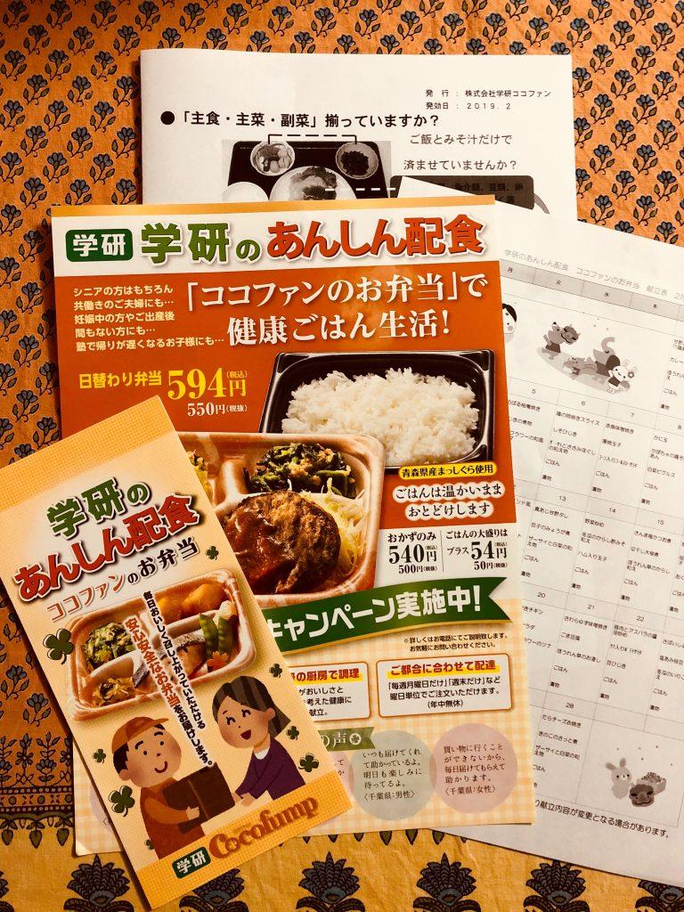 学研ココファン資料