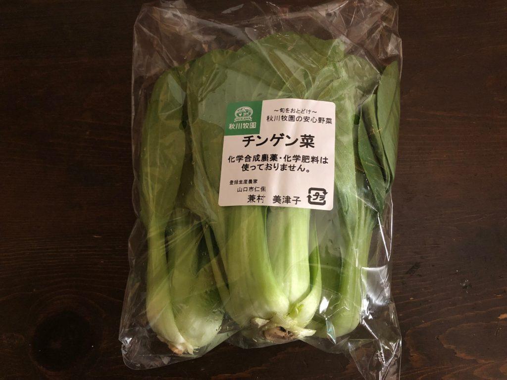秋川牧園の無農薬野菜・チンゲン菜パッケージアップ