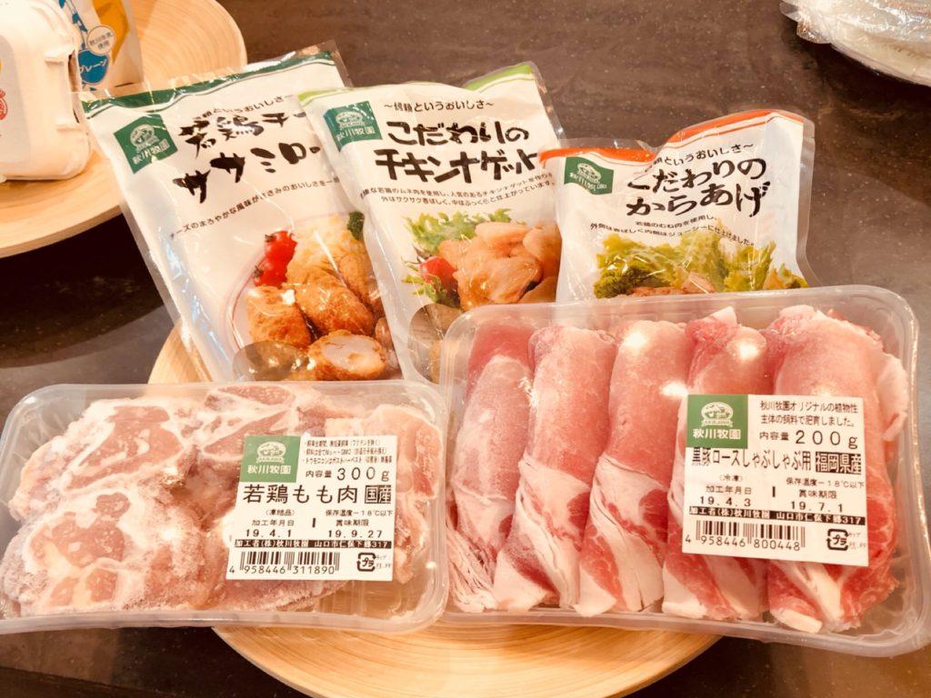秋川牧園お試しセット「秋川のお肉と冷凍食品セット」