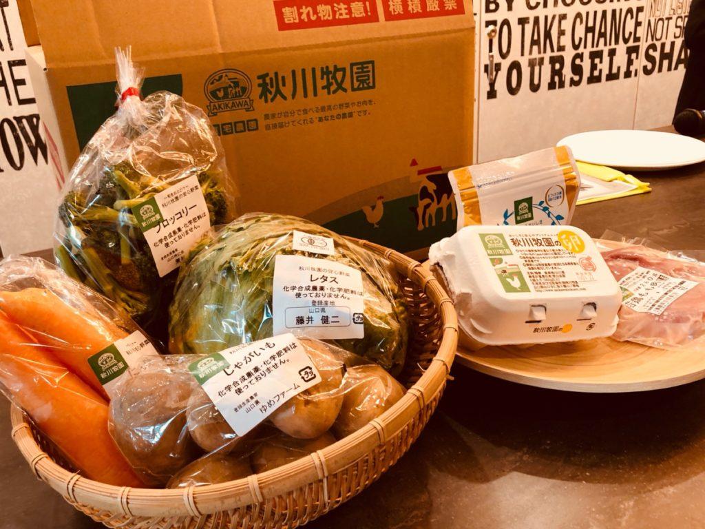 秋川牧園お試しセット「野菜・卵・乳製品セット」