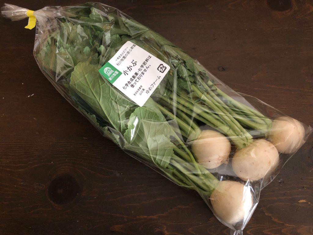 秋川牧園の無農薬野菜・小かぶパッケージアップ