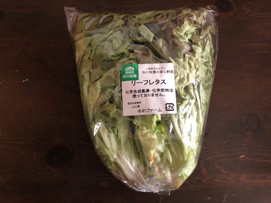 秋川牧園の無農薬野菜・リーフレタスパッケージアップ
